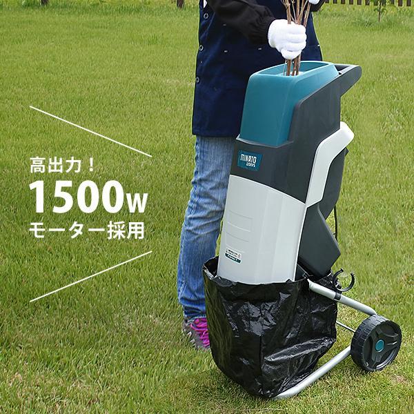 ミナト 電動ガーデンシュレッダー MGS-1501A (回転刃式/100V) [小枝粉砕機 家庭用]|minatodenki|06