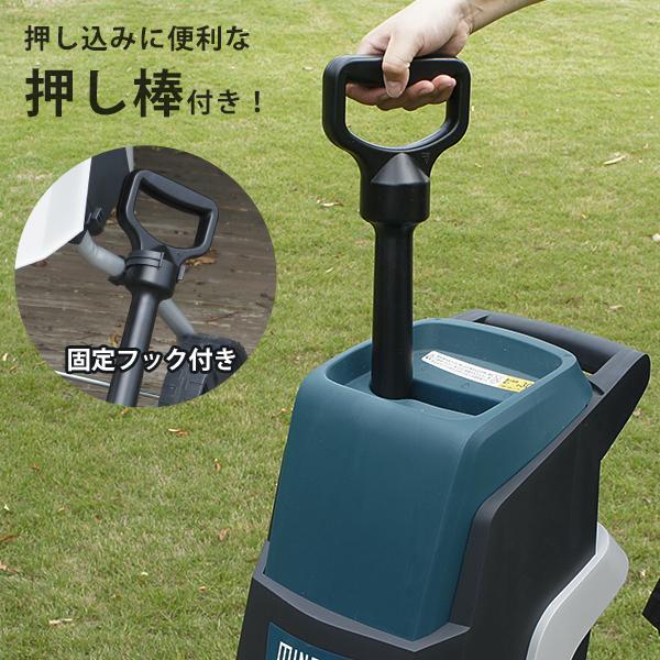 ミナト 電動ガーデンシュレッダー MGS-1501A (回転刃式/100V) [小枝粉砕機 家庭用]|minatodenki|07