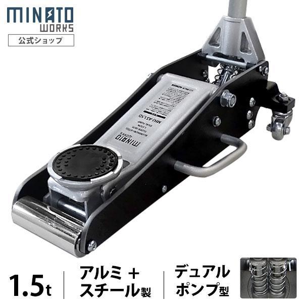 ミナト アルミ+スチール製ローダウンジャッキ 1.5t MHJ-AS1.5D|minatodenki