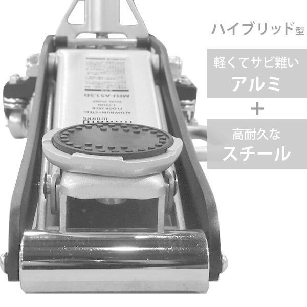 ミナト アルミ+スチール製ローダウンジャッキ 1.5t MHJ-AS1.5D|minatodenki|04