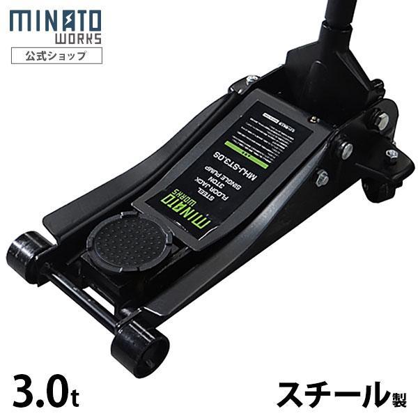 ミナト ローダウンジャッキ 3t スチール製 MHJ-ST3.0S (シングルポンプ型/3トン) [油圧ジャッキ フロアジャッキ] minatodenki
