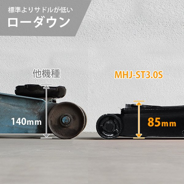 ミナト ローダウンジャッキ 3t スチール製 MHJ-ST3.0S (シングルポンプ型/3トン) [油圧ジャッキ フロアジャッキ] minatodenki 04