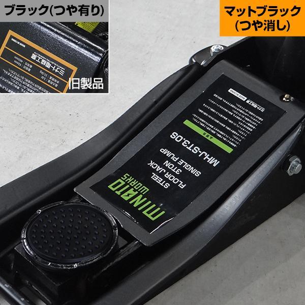 ミナト ローダウンジャッキ 3t スチール製 MHJ-ST3.0S (シングルポンプ型/3トン) [油圧ジャッキ フロアジャッキ] minatodenki 08