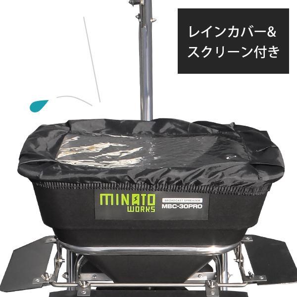 ミナト 肥料散布機 手押し式 ブロキャス・プロ30 MBC-30PRO (ステンレス製/フラップ付) [肥料散布器 種まき 目土 融雪剤 塩カル]|minatodenki|09