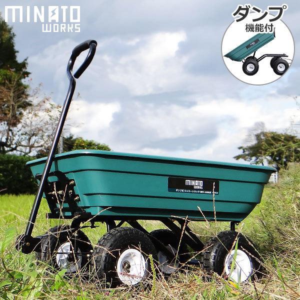 ミナト ダンプ機能付きキャリートラック MTC-300A (最大荷重200kg/大型タイヤ) [アウトドア 台車 キャンプカート キャリーカート リヤカー]|minatodenki