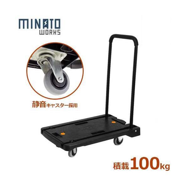 ミナト 静音台車 『静キャスター100』 (積載100kg/折りたたみ式) [運搬台車 キャリー 平車]|minatodenki