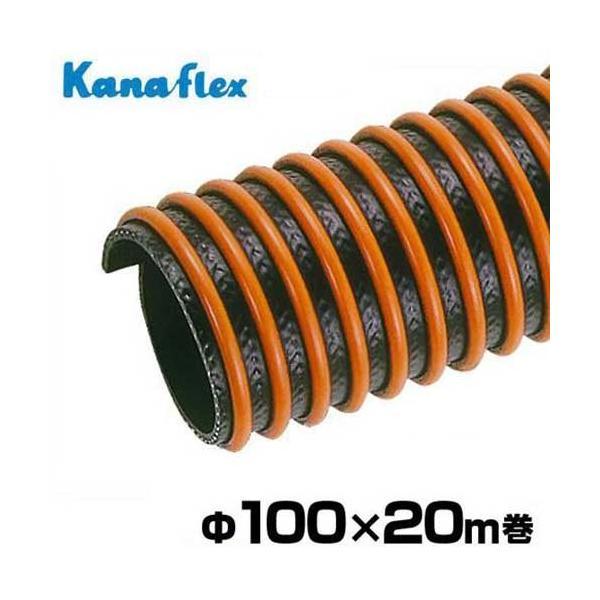 カナフレックス 耐圧・耐油型ホース カナパワーニューATO Φ100×20m巻 KPW-ATO-100-T (4インチ) [耐圧ホース 耐油ホース]