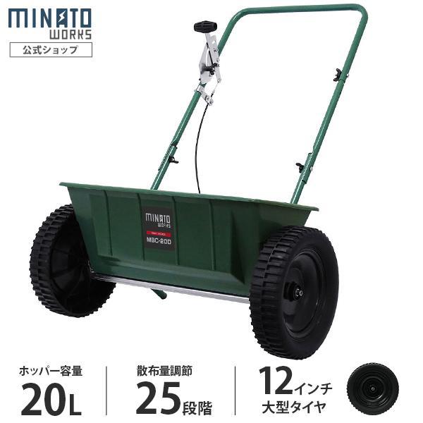 ミナト 手押し式種子散布機 ドロップシーダー MBC-20D (容量20L/散布幅520mm) [肥料散布器 融雪剤 消石灰 目土]|minatodenki
