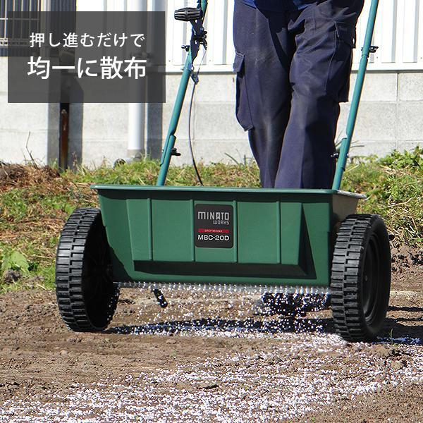 ミナト 手押し式種子散布機 ドロップシーダー MBC-20D (容量20L/散布幅520mm) [肥料散布器 融雪剤 消石灰 目土]|minatodenki|02