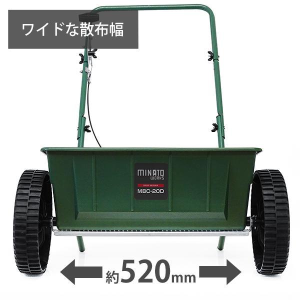 ミナト 手押し式種子散布機 ドロップシーダー MBC-20D (容量20L/散布幅520mm) [肥料散布器 融雪剤 消石灰 目土]|minatodenki|03