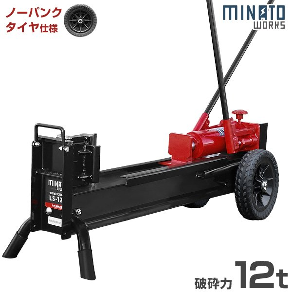 ミナト 手動式油圧薪割り機 LS-12t (破砕力12トン)|minatodenki