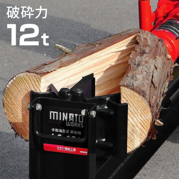 ミナト 手動式油圧薪割り機 LS-12t (破砕力12トン)|minatodenki|02