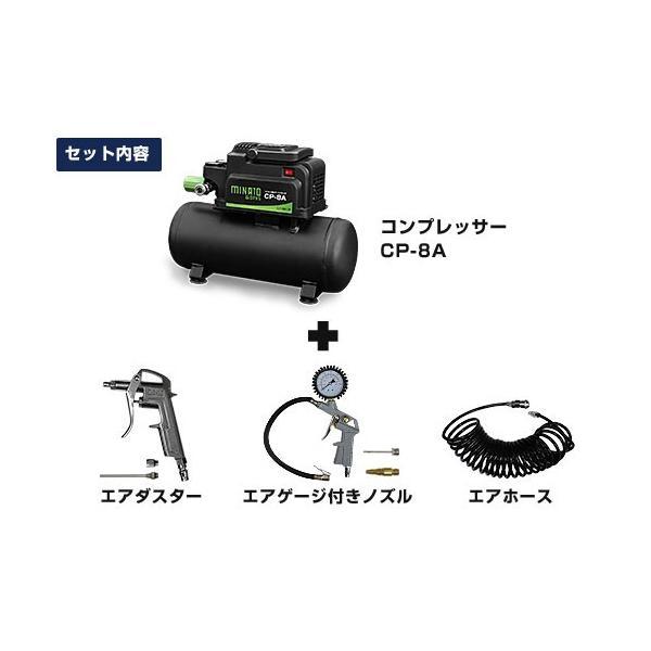 ミナト エアーコンプレッサー オイルレス型 CP-8A+エアーツール3点付きセット (100V) [エアコンプレッサー]|minatodenki|02