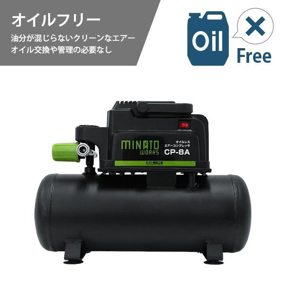 ミナト エアーコンプレッサー オイルレス型 CP-8A+エアーツール3点付きセット (100V) [エアコンプレッサー]|minatodenki|03