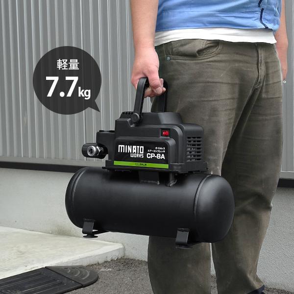 ミナト エアーコンプレッサー オイルレス型 CP-8A+エアーツール3点付きセット (100V) [エアコンプレッサー]|minatodenki|04