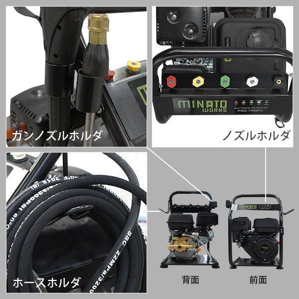 ミナト エンジン式 高圧洗浄機 PWE-1408L 《10m高圧ホース+オイル充填+試運転サービス付き》 (高圧140キロ/5.5Hpエンジン搭載)|minatodenki|06