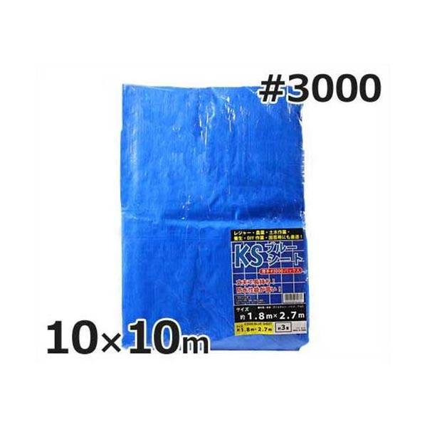 ケイエス ブルーシート 10m×10m #3000・厚手タイプ (約62畳) [防水シート]