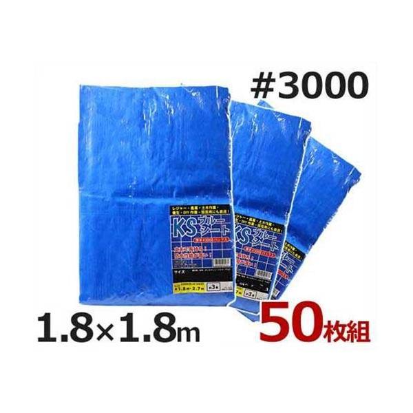 ケイエス ブルーシート 1.8m×1.8m #3000・厚手タイプ 50枚入り (約2畳) [防水シート]