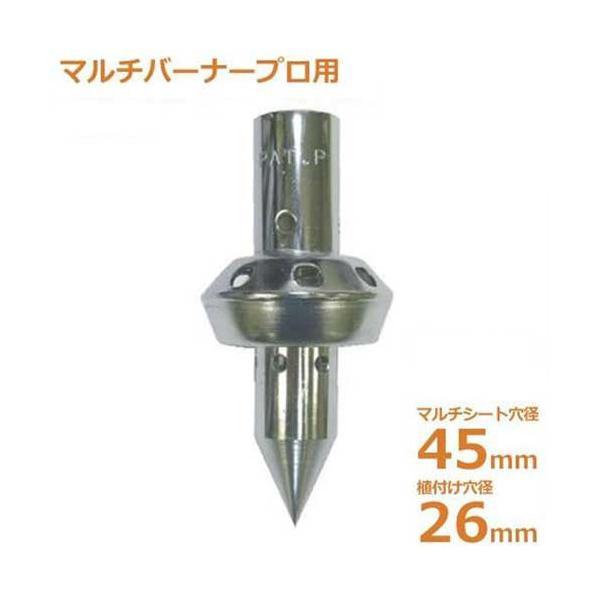 新富士 マルチバーナーMB-P専用 マルチ穴あけ植付け火口トッキーΦ45+26 MB-T4526