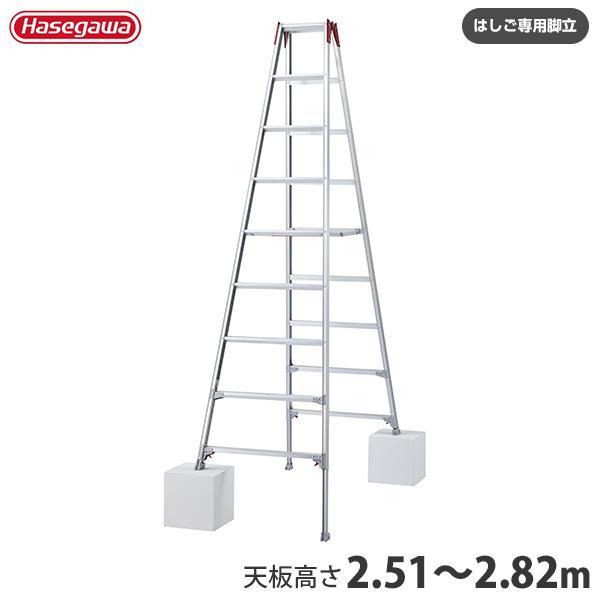 長谷川工業 アルミ伸縮式脚立 RYZ1.0-27 (天板高さ2.51〜2.82m) [はしご 三脚]|minatodenki