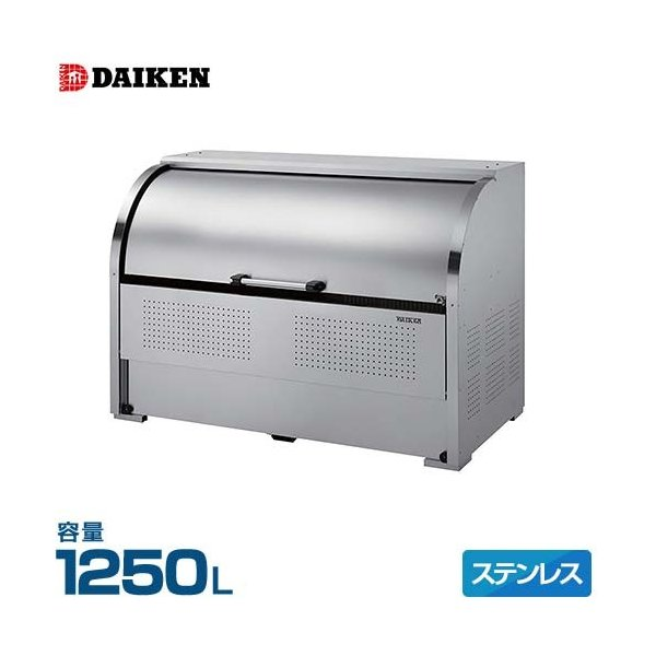 ダイケン ゴミ収集庫 クリーンストッカー CKS-1609型 ステンレスタイプ (容量1250L) [業務用 大型 ダストボックス 屋外用 ゴミ箱 ゴミ置き場]|minatodenki