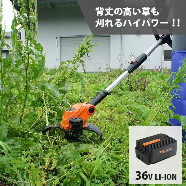 ミナト 36V充電式 電動草刈り機 GTE-3620Li (リチウムバッテリー+充電器付き) [コードレス 電気 草刈機 刈払機 刈払い機]|minatodenki|02