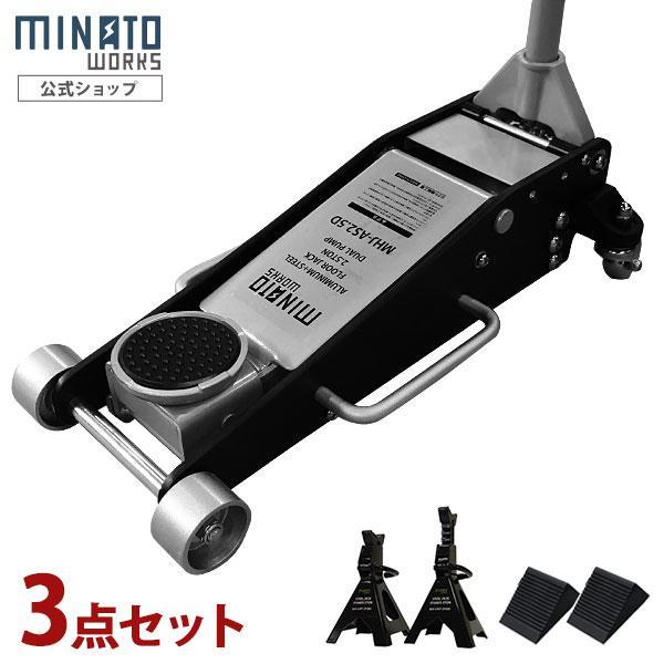 ミナト アルミ+スチール製ローダウンジャッキ 2.5t MHJ-AS2.5D-1 3点セット (3tジャッキスタンド+タイヤストッパー付き)