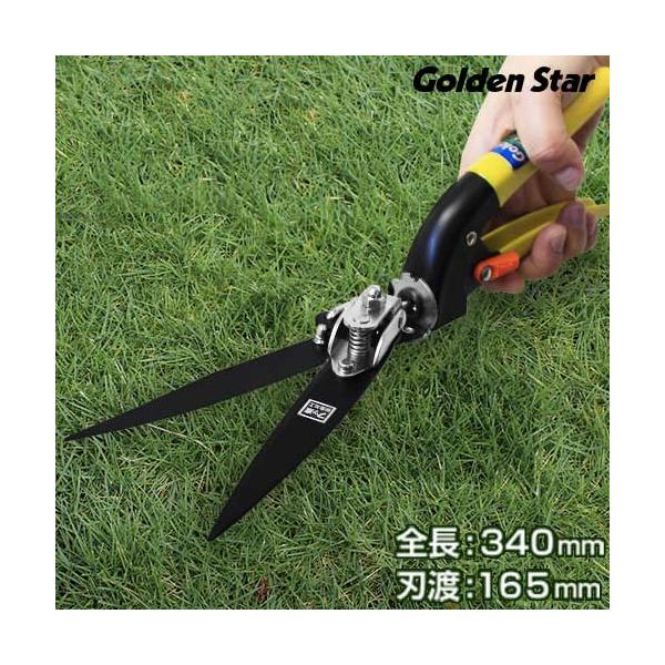 キンボシ 回転式芝生鋏 2105 (刃渡165mm) 芝刈り はさみ [芝刈鋏 芝刈はさみ 芝刈ハサミ 芝用]
