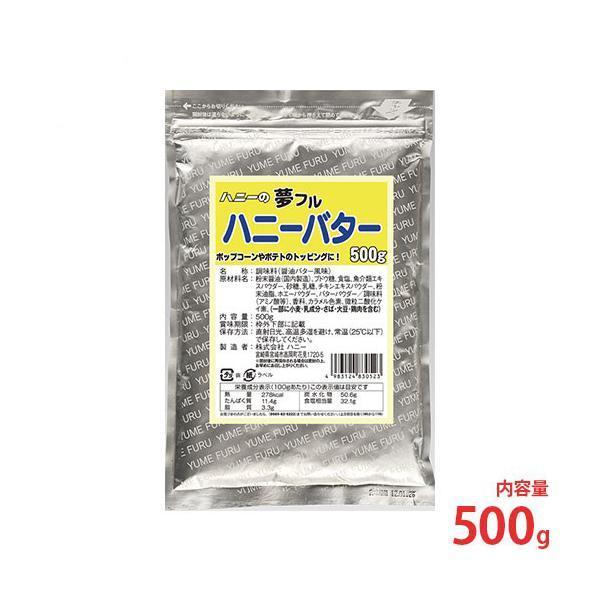 【メール便可】ハニー 夢フル ハニーバター味 500g [ポップコーン用 フライドポテト用 味付けフレーバー 業務用]