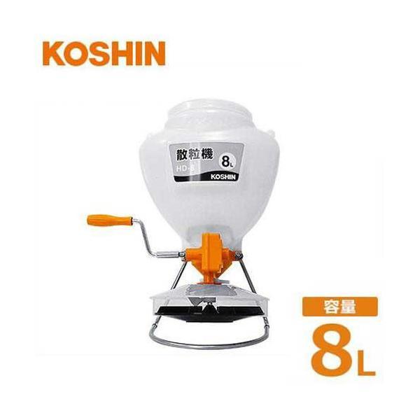 工進 手回し式 散粒機 HD-8 (容量8L/散布幅5〜7m) [KOSHIN 肥料散布器]