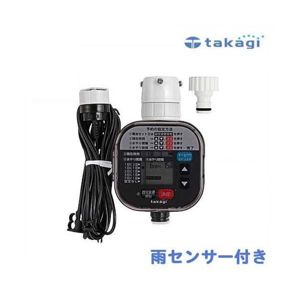 タカギ かんたん水やりタイマー 雨センサー付き GTA211 [自動水やり器 散水]