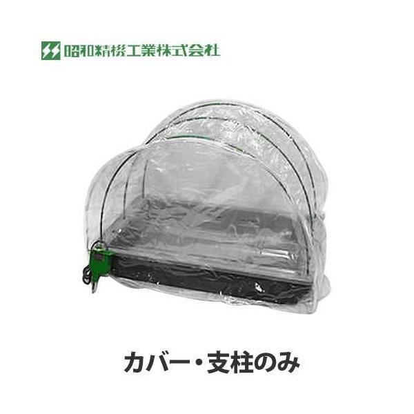 昭和精機菜友器(さいゆうき)専用ドームカバー・支柱PG-30H