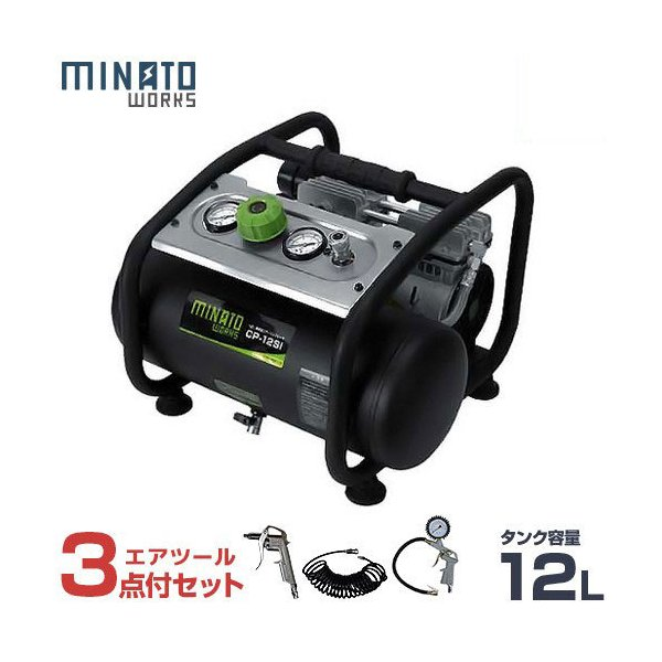 ミナト オイルレス静音型コンプレッサー CP-12Si 《エアーツール3点付きセット》 (100V/タンク容量12L) [エアコンプレッサー]|minatodenki