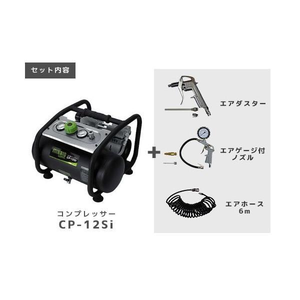 ミナト オイルレス静音型コンプレッサー CP-12Si 《エアーツール3点付きセット》 (100V/タンク容量12L) [エアコンプレッサー]|minatodenki|02