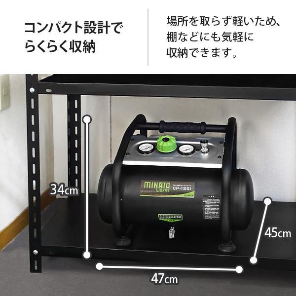 ミナト オイルレス静音型コンプレッサー CP-12Si 《エアーツール3点付きセット》 (100V/タンク容量12L) [エアコンプレッサー]|minatodenki|04