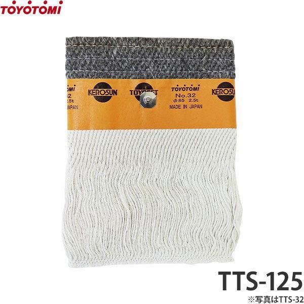 【メール便可】トヨトミ 石油ストーブ用耐熱芯 第125種 TTS-125 (12012807) [替え芯 替えしん 石油ストーブ]|minatodenki