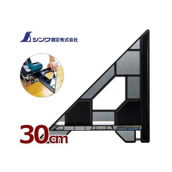 シンワ測定丸ノコ用ガイド定規30cmトライアングルポリカ78280(直角・45度/ポリカーボネート樹脂製) 切断補助ガイドライン