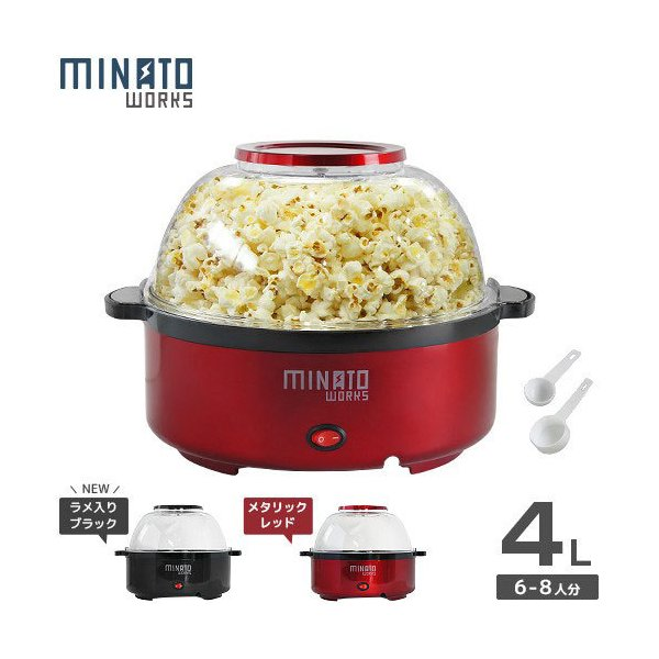 ミナト ポップコーンメーカー POP-401 (容量4L/家庭用100V) [ポップコーンマシーン]|minatodenki