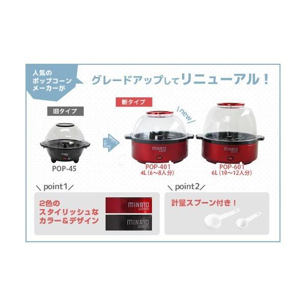 ミナト ポップコーンメーカー POP-401 (容量4L/家庭用100V) [ポップコーンマシーン]|minatodenki|02