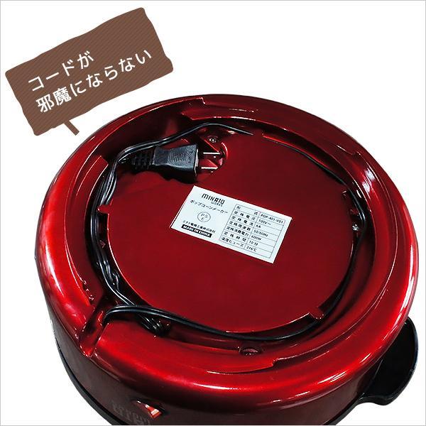 ミナト ポップコーンメーカー POP-401 (容量4L/家庭用100V) [ポップコーンマシーン]|minatodenki|11