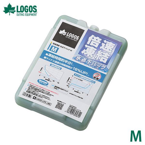 【メール便可】ロゴス(LOGOS) 倍速凍結・氷点下パック M 81660642 [バーベキュー クーラー クーラー・保冷剤]|minatodenki