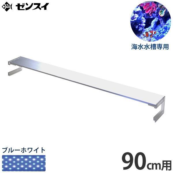ゼンスイ 超薄型 LEDランプ 90cm水槽用 ブルーホワイト nano LeviL 900 (海水用) [ナノレビル LEDライト 照明 鑑賞魚 熱帯魚 青]