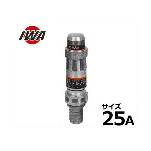 岩崎製作所 自在散水ノズル JZ ミストシャワー PAT 25mm 05JZMS2540ATK-A 吐水口サイズ4.0mm [岩崎 iwa 散水ホース 散水用ホース]