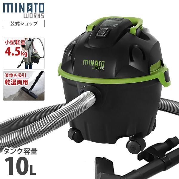 ミナト 乾湿両用掃除機 バキュームクリーナー MPV-101 [業務用 掃除機 集塵機]|minatodenki