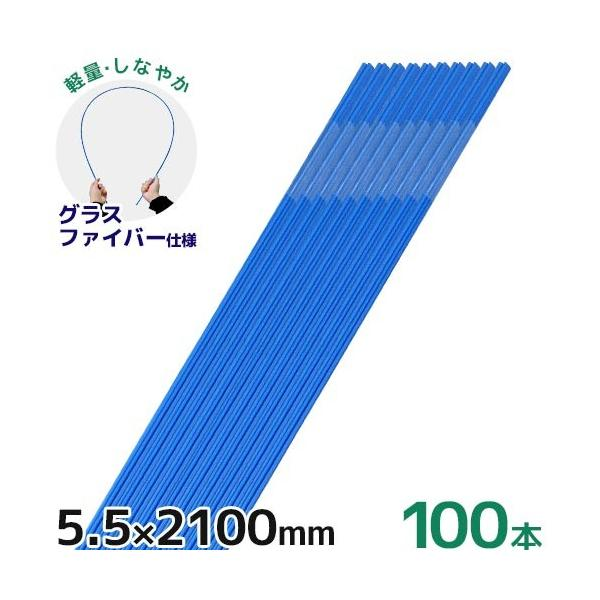シンセイ グラスファイバーポール 5.5mm×2100mm 100本セット [210cm 2.1m トンネル支柱 FRP支柱 園芸用支柱]