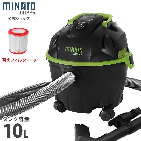 ミナト乾湿両用掃除機バキュームクリーナーMPV-101替えフィルター付きセット 業務用掃除機集塵機