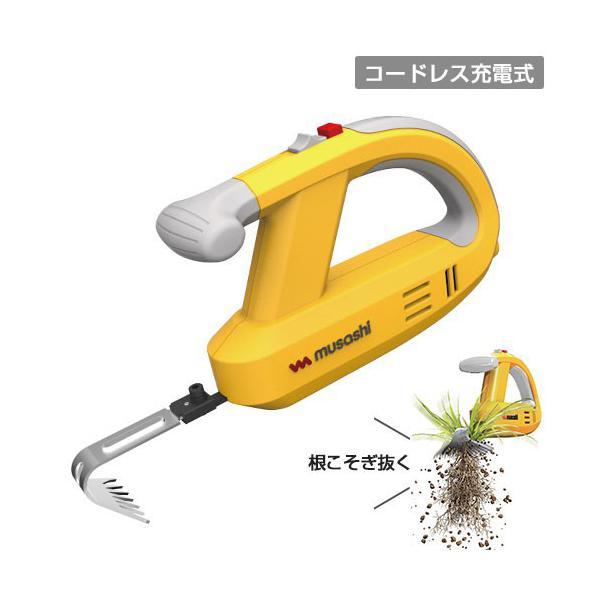 ムサシ 充電式 除草バイブレーター WE-750 [雑草抜き 草むしり 草取り]