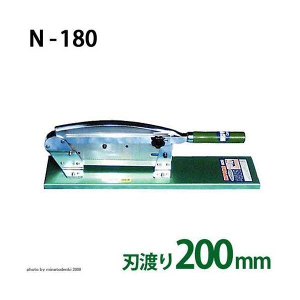 自動押切機 フラワーカッター N-180 (刃渡り200mm)|minatodenki