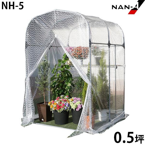 園芸温室 NH-5型 (0.5坪/棚付き/入口ファスナー式) [南栄工業 ナンエイ 小型ビニールハウス]|minatodenki