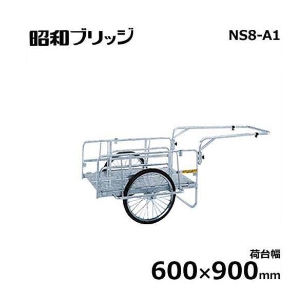 昭和ブリッジ 小型アルミ製リヤカー NS8-A1 (荷台幅600×900mm/側板なし/20インチ・ノーパンクタイヤ/折りたたみ式)